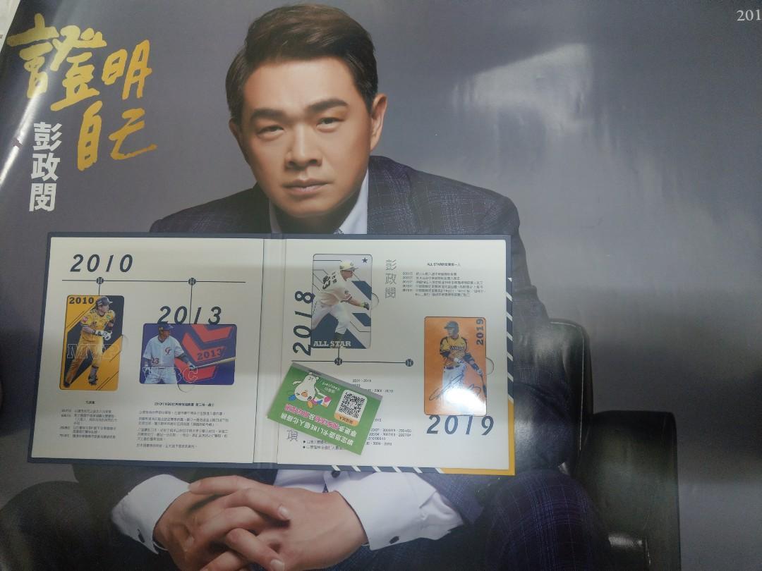 彭政閔引退悠遊卡