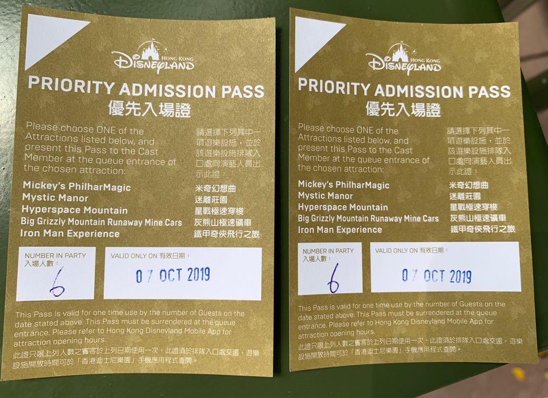 迪士尼萬聖節特別場門票(只限10月31日)