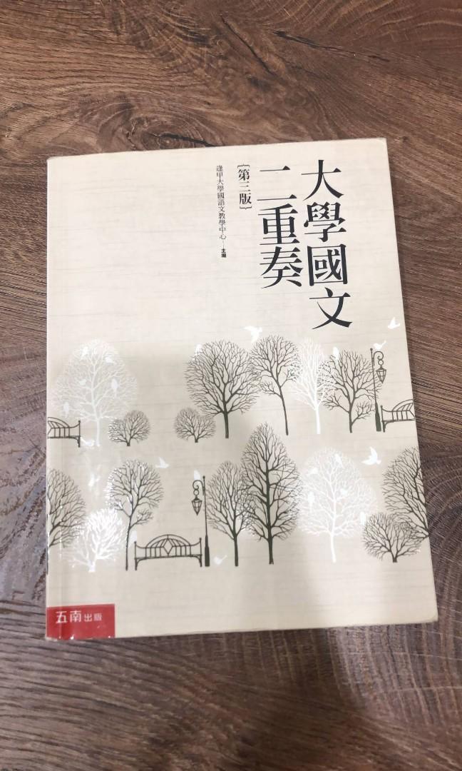 大學國文二重奏  第三版