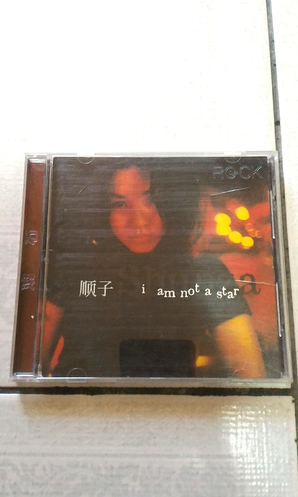 順子  I'm not a star