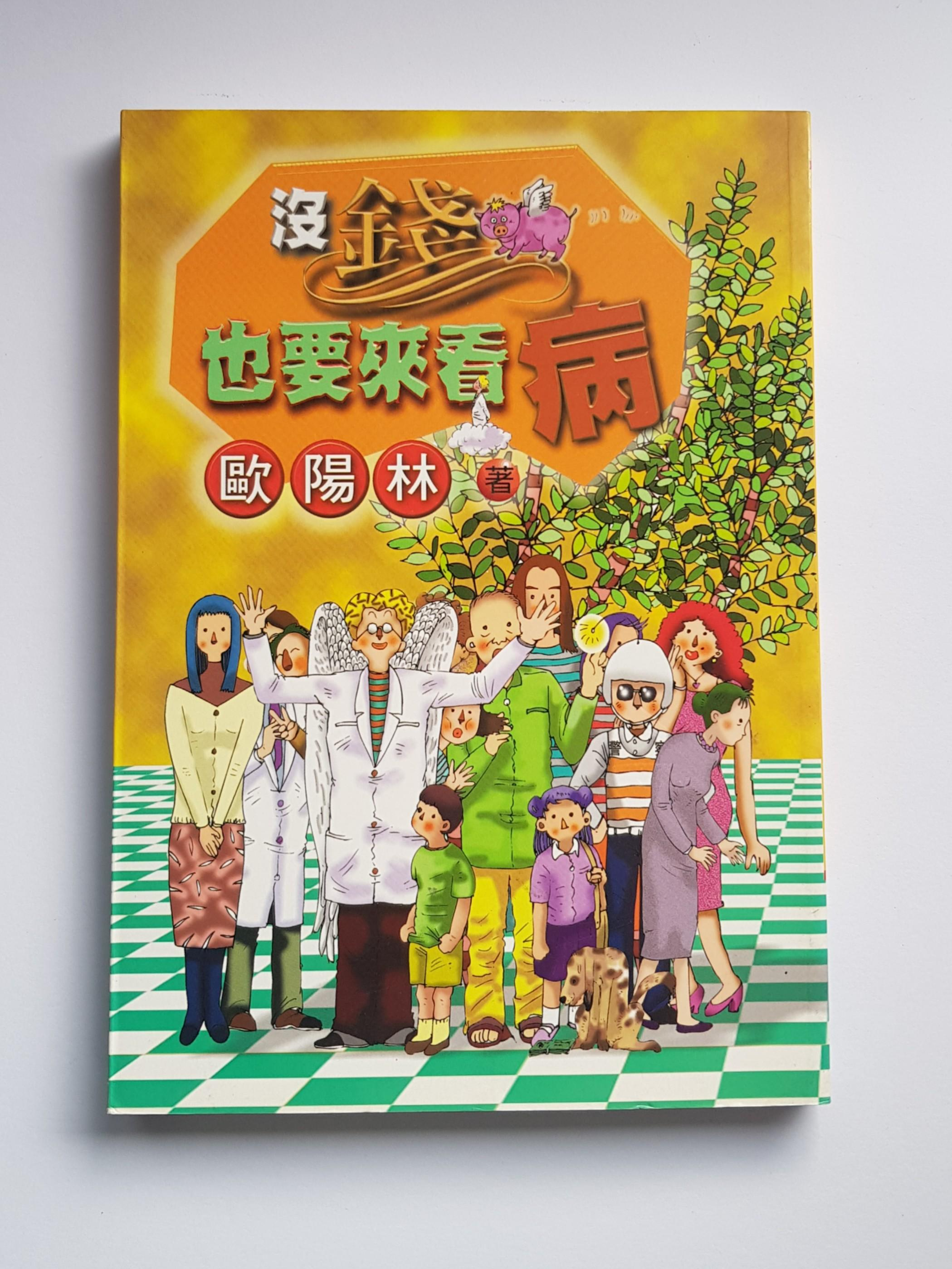 Chinese Book - motivation story 名人的小故事