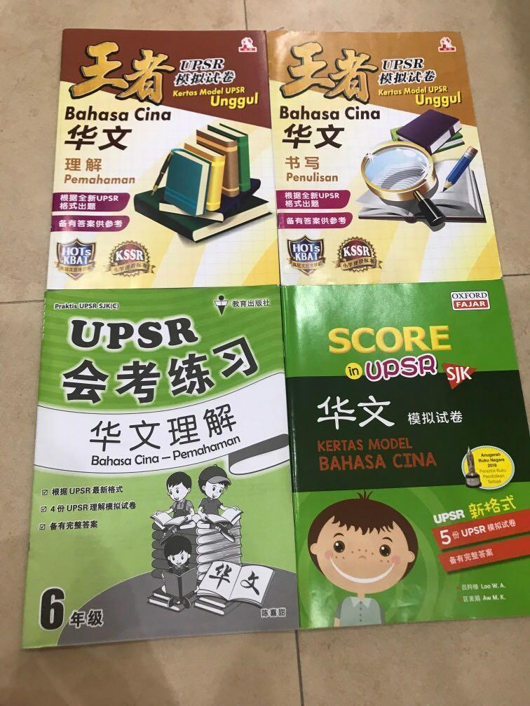 UPSR chinese workbooks BN set of 4