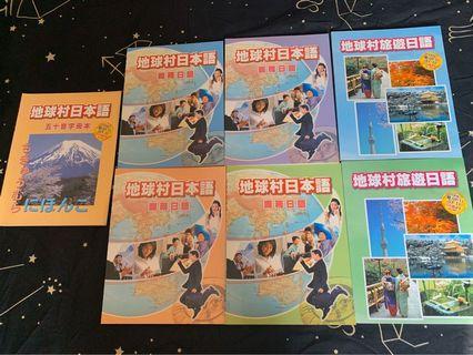 地球村日語用書