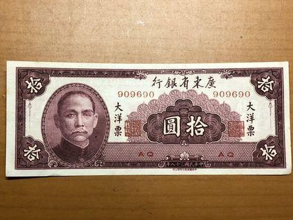 1949大洋票