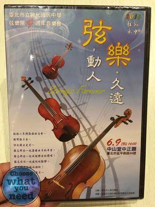 敦化國中弦樂團九週年音樂會