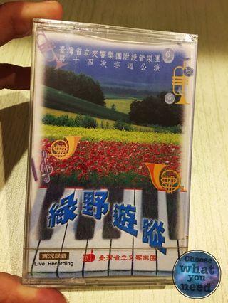 台灣省立交響樂團-綠野仙蹤錄音帶