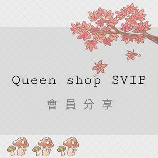 Queen shop SVIP會員分享