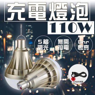 LED暖光充電燈泡