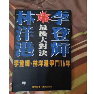 李登輝、林洋港爭鬥16年 最後大對決 早期絕版書 民83