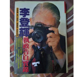 李登輝執政告白實錄 早期絕版書 民90