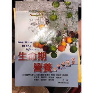 生命期營養-大學用書