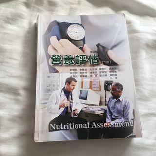 華格那 營養評估 六版 修訂版 劉慧容 合著