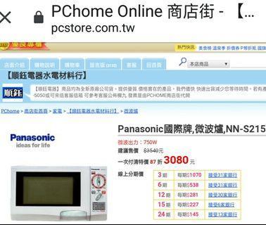 Panasonic國際牌,微波爐,NN-S215  超級新 22公升