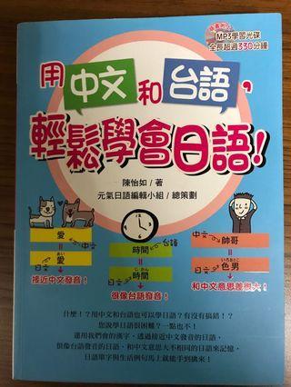 用中文和台語輕鬆學日語