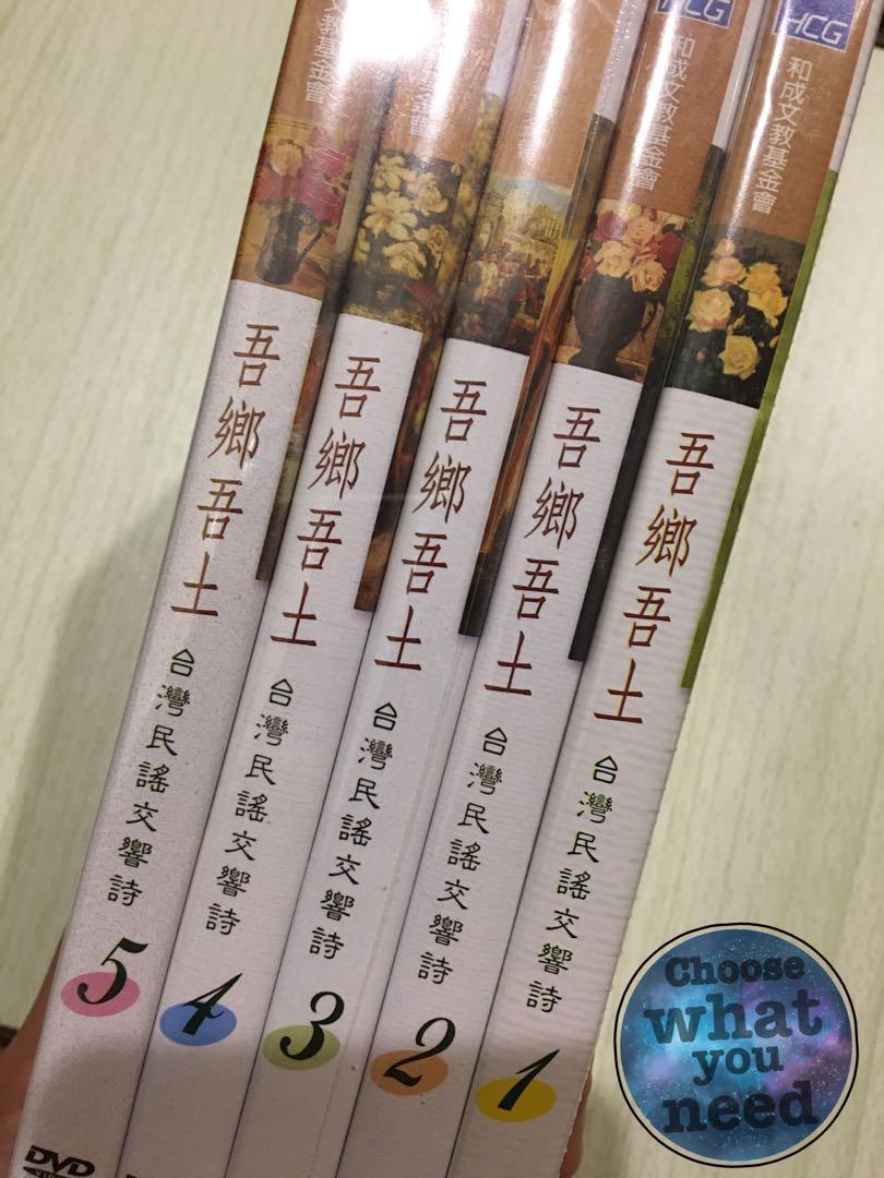 台灣民謠交響詩-吾鄉吾土1-5