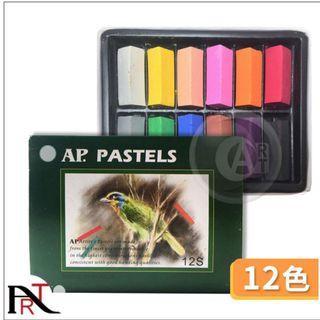 AP. 12色短型柔性粉彩條