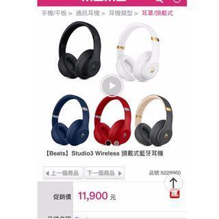 Beats Studio3 Wireless 頭戴式耳機 - 午夜黑色