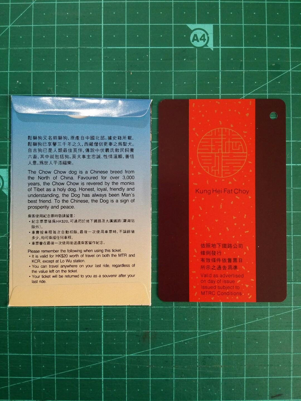 [熱門商品]1994 地鐵 生肖狗年紀念車票(連原裝封套)