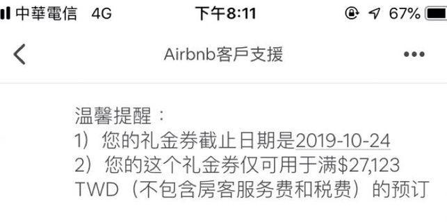 Airbnb禮金券。