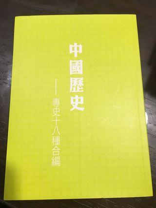 中國歷史-專史十八種合篇