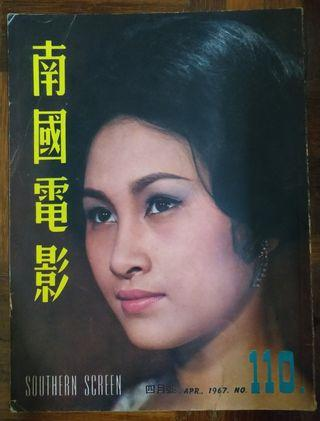 1967 南国电影 #110 Hong Kong Southern Screen Movie Magazine
