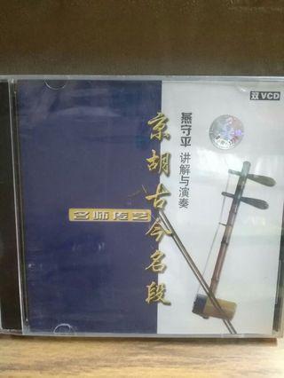 全新VCD 京胡古今名短段 燕守平( 2片VCD)