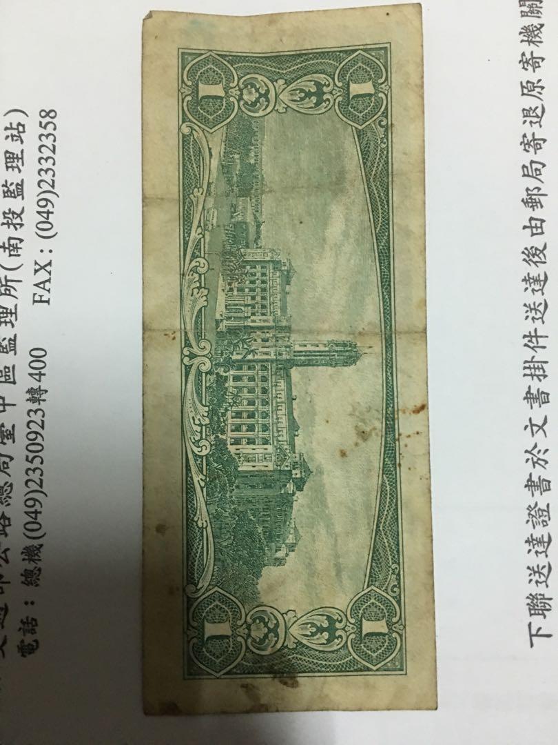 台灣銀行50年壹圓紙鈔