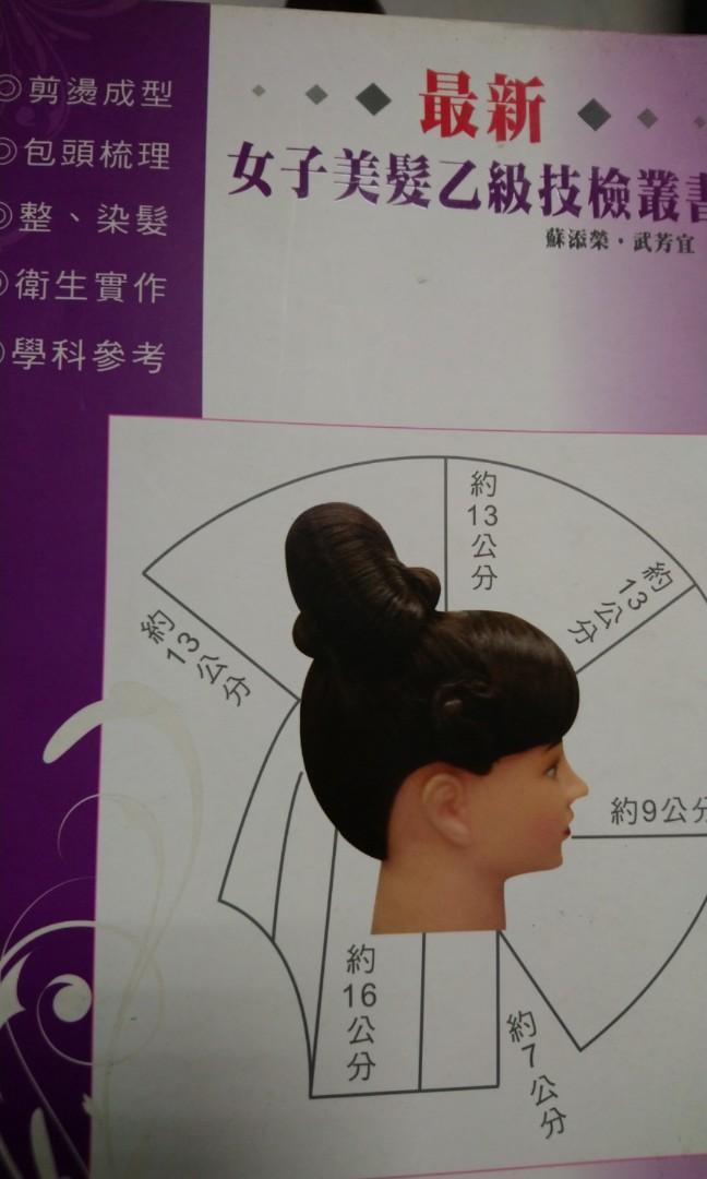 我找到了,女子美髮乙級技檢叢書(貨到付款)