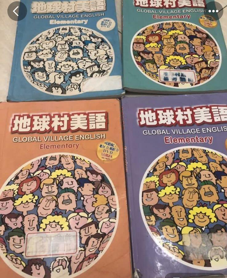地球村美日語課本初級