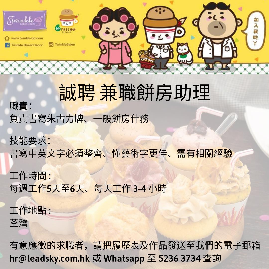 兼職餅房助理 (荃灣工作)