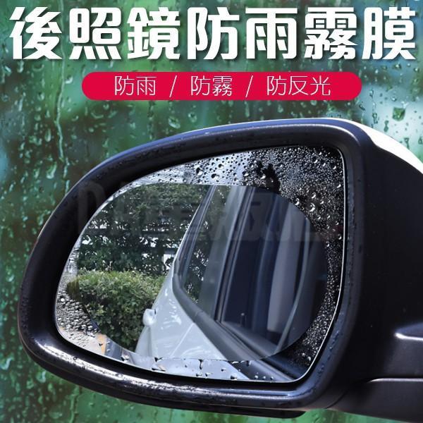 汽車後照鏡 防雨膜 防水膜 2片裝