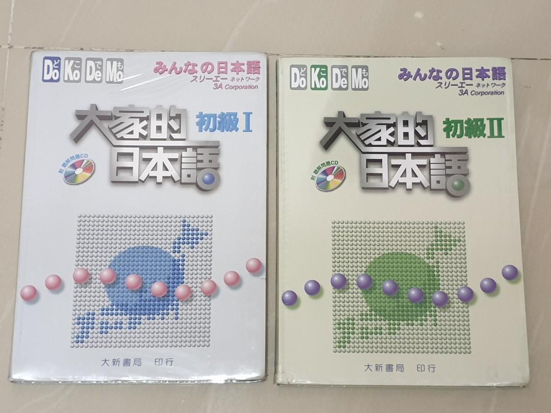 日語教材書 Japanese Reference Book
