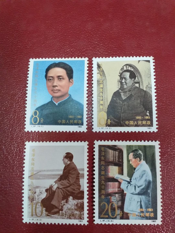 J97      1983年 毛澤東誕生90周年紀念郵票