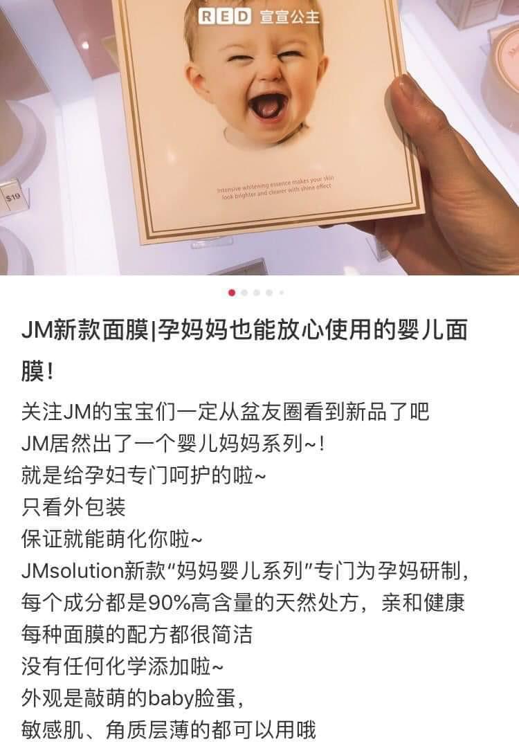 JM Solution mask