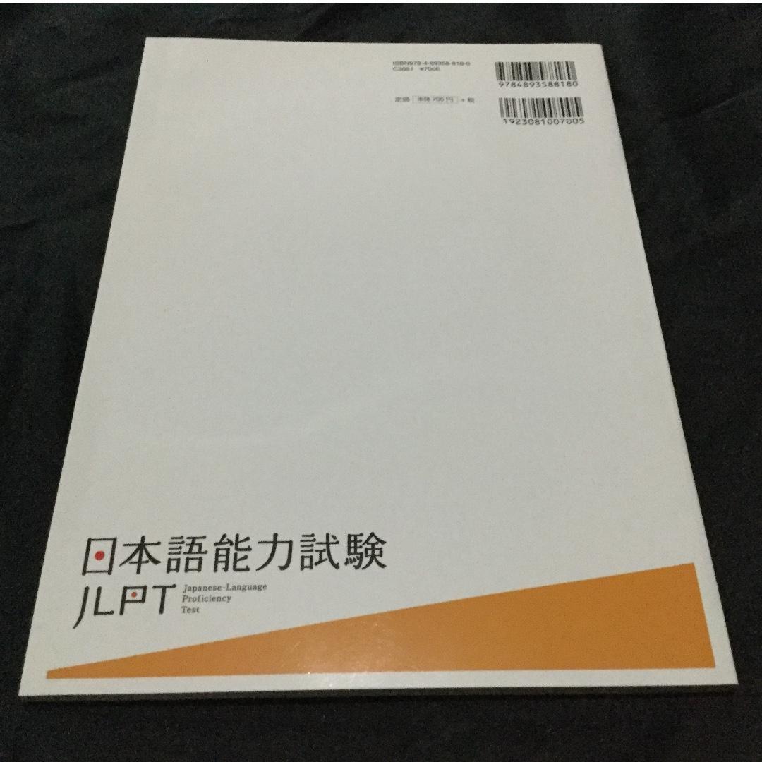 Nihongo noryoku shiken koshiki mondaishu, N2 / Japanese-Language Proficiency Test, N2