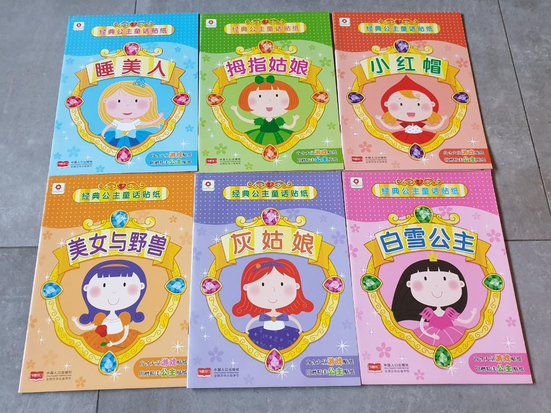 Sticker-Storybook (Chinese)