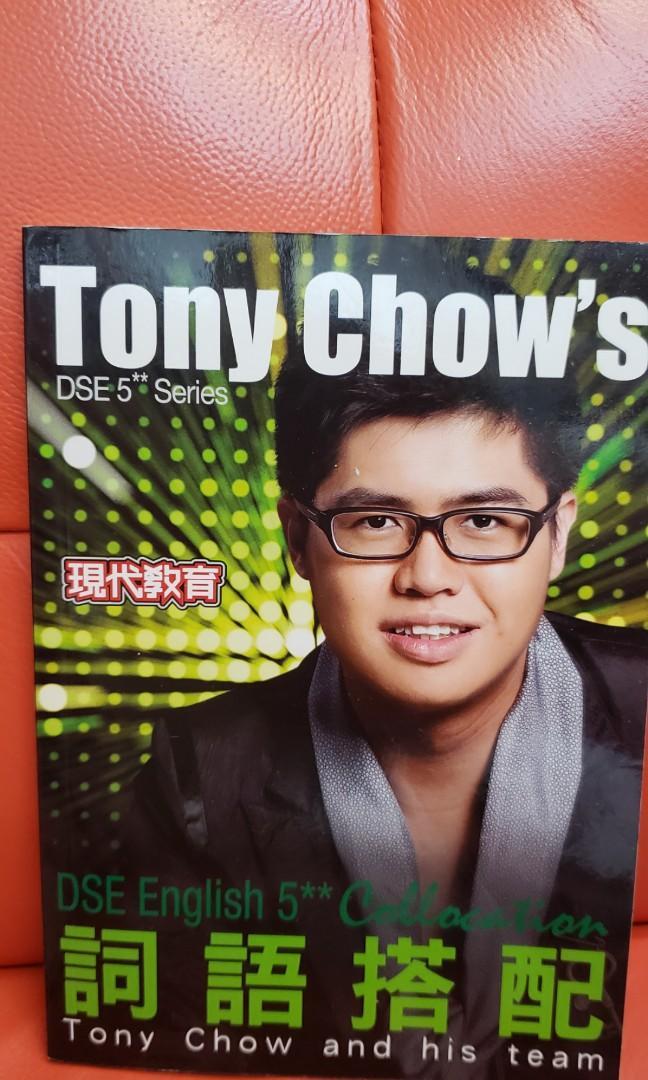 Tony Chow 詞語搭配