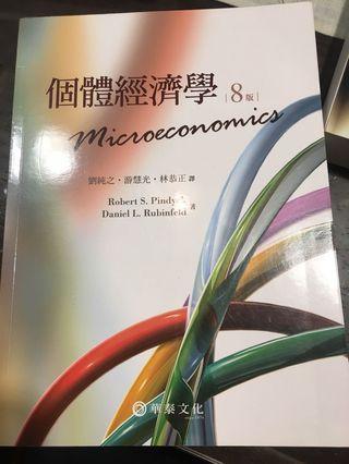 個體經濟學第8版
