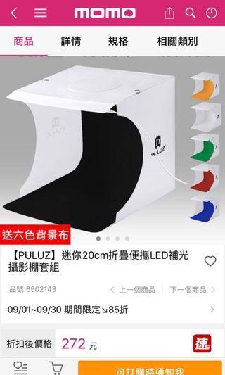 降價 puluz迷你商品燈箱20cm