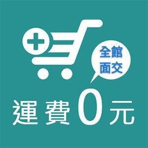 全館商品~提供面交免運費服務(詳細內容於敘述中)