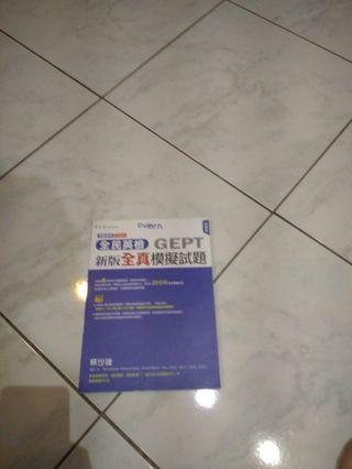 Gept初級模擬題本(附CD)
