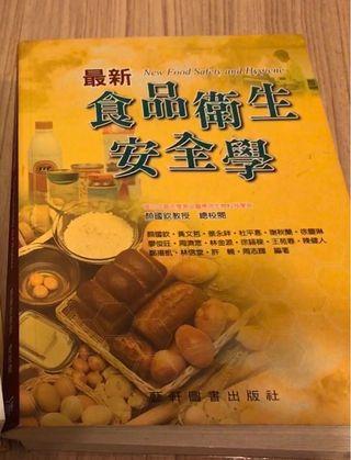 食品衛生安全學-顏國欽教授總校閱