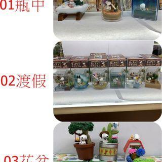 惠美玩品 日系角色 其它 公仔 1910 小狗 快樂假期 自然生活 瓶中造景 六款一套