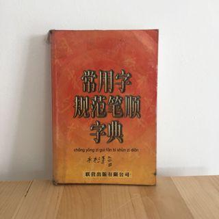 常用字规范笔顺字典 Chinese dictionary