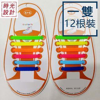 韓國coolnice 懶人鞋帶 創意彈力鞋帶 免綁鞋帶(1雙12根裝)