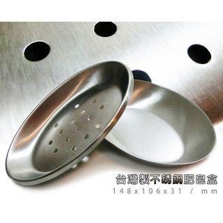304 台灣製造 不鏽鋼肥皂盒