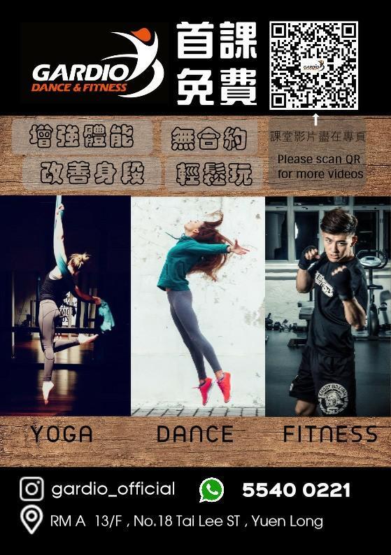 ✓舞蹈課程✓ 成人,青少年,兒童,幼兒