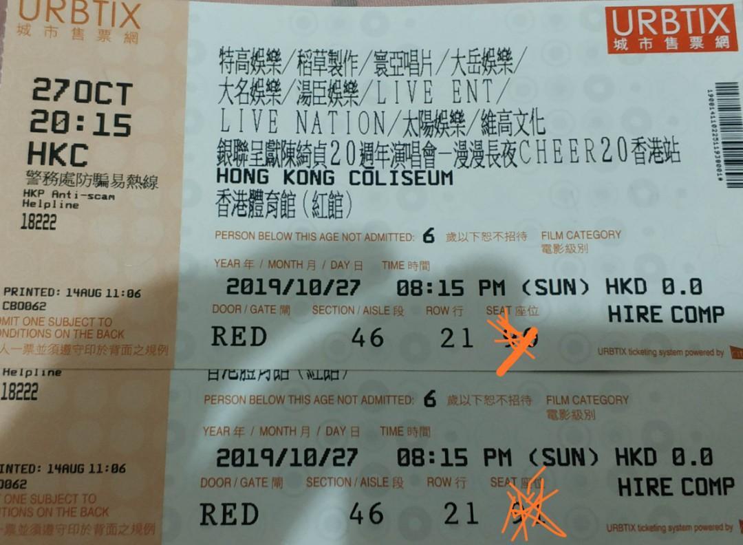 平賣 陳綺貞香港演唱會 尾場 21 行 2 張連位
