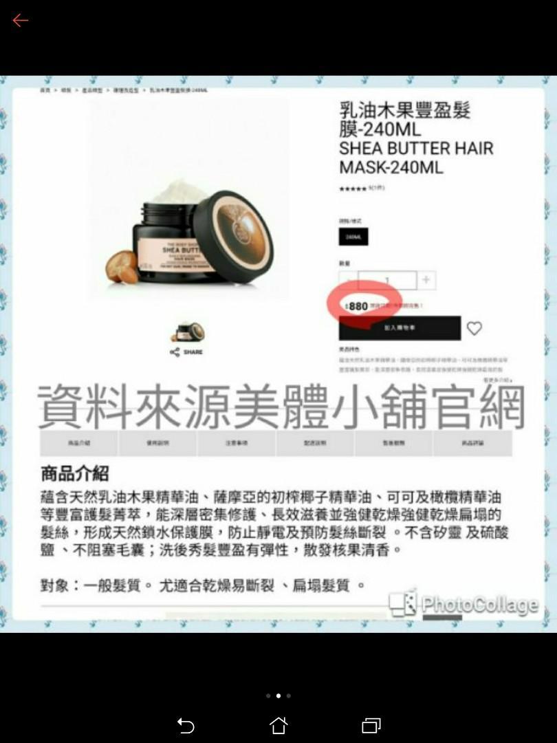 美體小舖 香蕉滋養修護髮膜  公司貨 有中文標籤( 正貨)