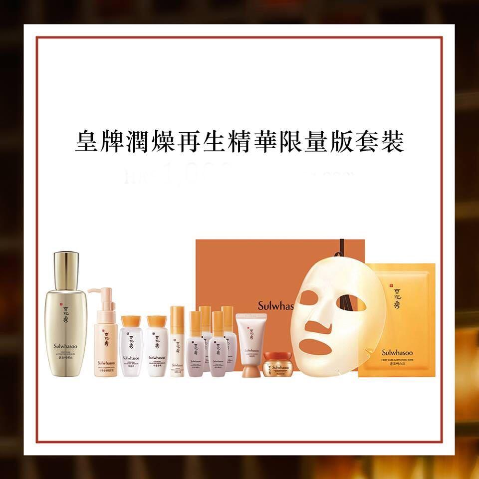 ❤️正貨 雪花秀 限量 潤燥再生精華 120ml 大支 套裝 Sulwhasoo First Care Activating Serum Ex Set